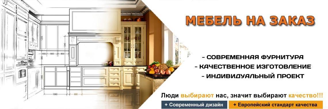 Мебель на заказ в Томске