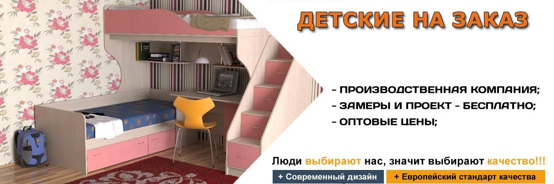 Детские на заказ в Томске