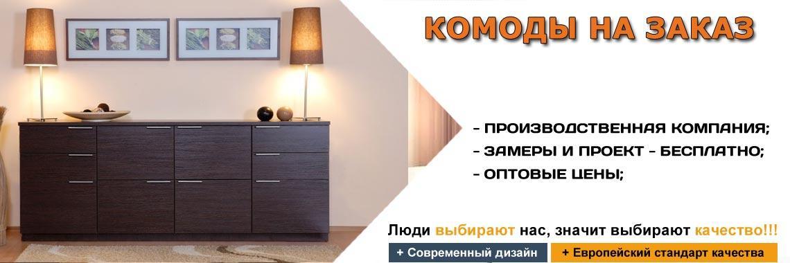 Комоды на заказ в Томске
