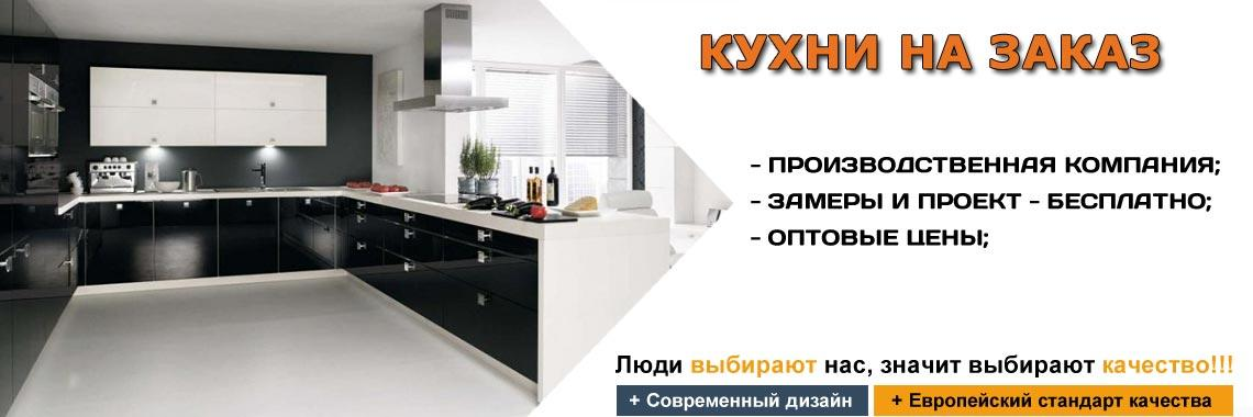 Стильные кухни на заказ