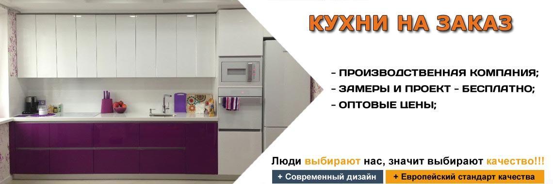 Современные кухни на заказ