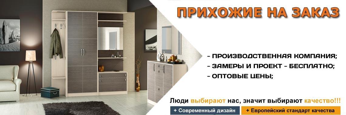 Прихожие на заказ в Томске